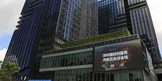 深圳天安云谷雨水收集系统工程