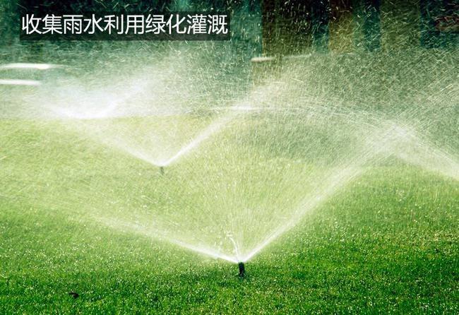 雨水收集特点及优势