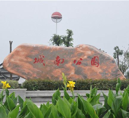 邵阳城南公园雨水收集系统项目